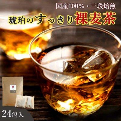 【送料無料】国産100% 三段焙煎 琥珀のすっきり裸麦茶