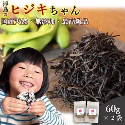 【送料無料】国産天然最高級品 浮島のヒジキちゃん 60g×2袋