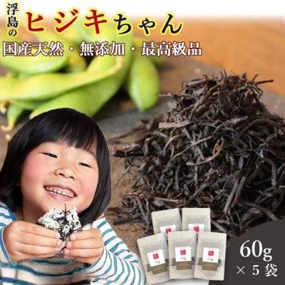 【送料無料】国産天然最高級品 浮島のヒジキちゃん 60g×5袋