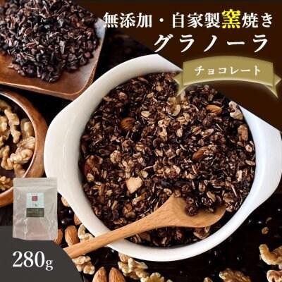 【送料無料】自家製無添加グラノーラ チョコレート280g