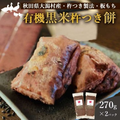 有機黒米杵つき餅 270g×2パック