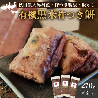 [複製]有機黒米杵つき餅 270g×3パック