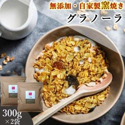 【送料無料】自家製無添加グラノーラ 300g×2袋セット