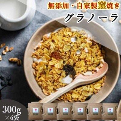【送料無料】自家製無添加グラノーラ 300g×6袋セット