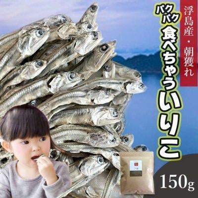 山口県周防大島産・朝獲れ パクパク食べちゃういりこ 150g