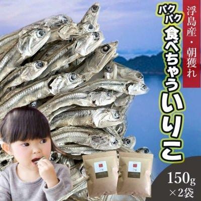 山口県周防大島産・朝獲れ パクパク食べちゃういりこ 150g×2袋