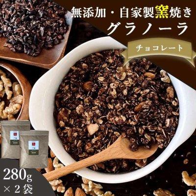 【送料無料】自家製無添加グラノーラ チョコレート280g×2袋