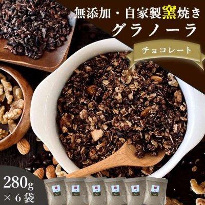 【送料無料】自家製無添加グラノーラ チョコレート280g×6袋