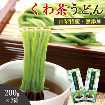 桑茶うどん 200g×2箱
