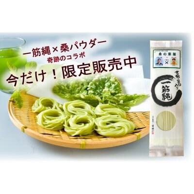 桑の葉麺(2人前170g)