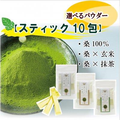 【選べるパウダータイプ】【スティク10包入】ハンさんのおいしいくわ茶ピュア・玄米・抹茶