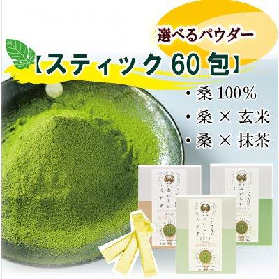 【選べるパウダータイプ】【お徳用スティク60包入】ハンさんのおいしいくわ茶ピュア・玄米・抹茶