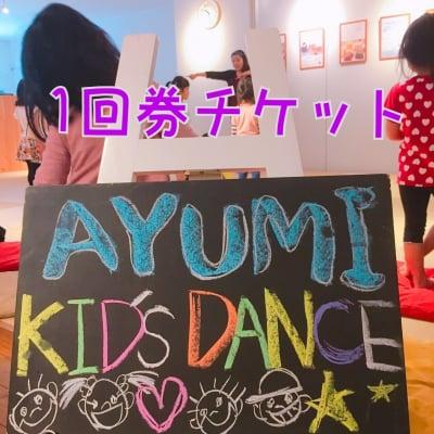 1回券  AYUMI KIDS DANCE