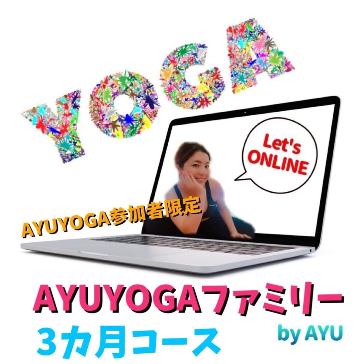 3カ月コース*オンラインサロン*AYUYOGAファミリー*のイメージその1