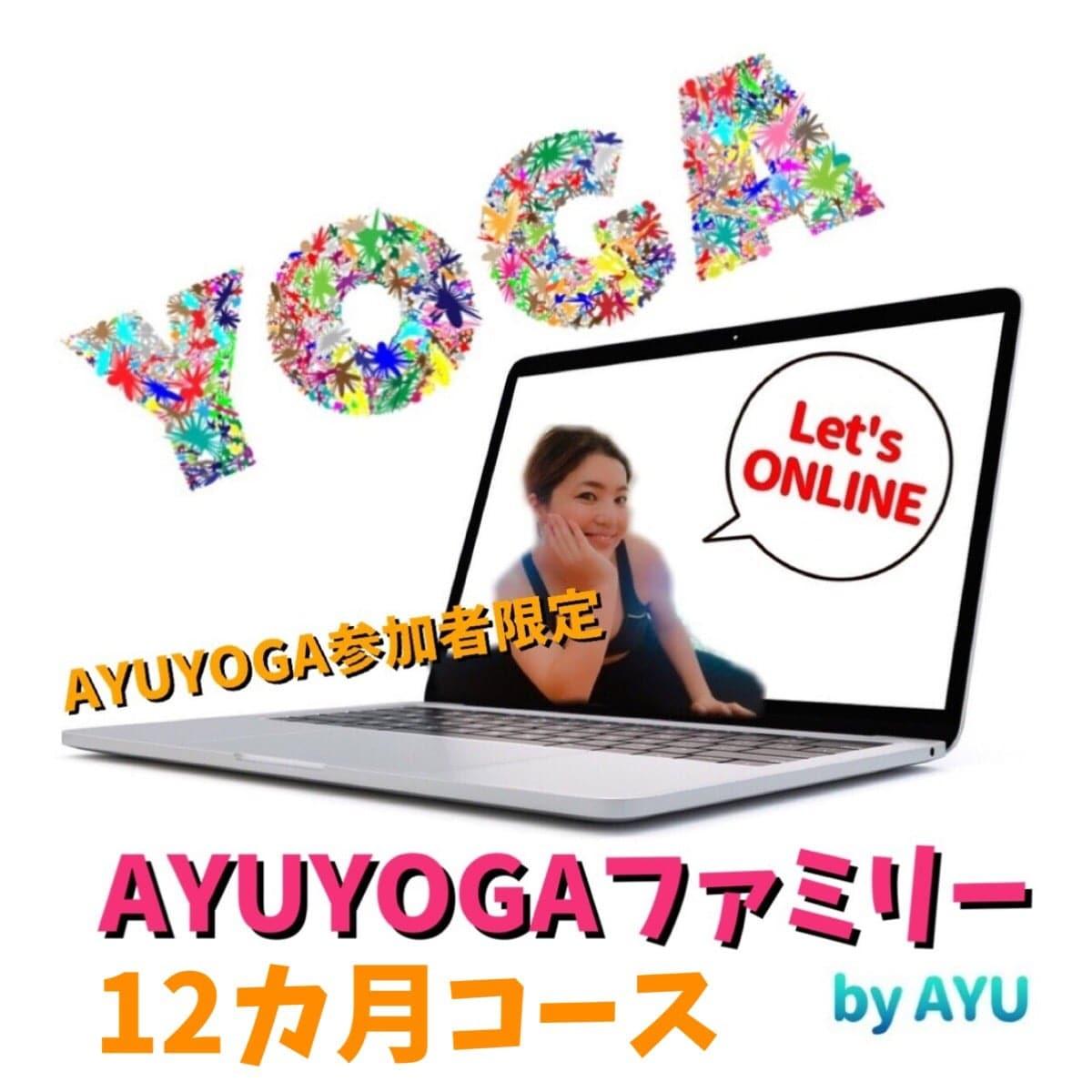 1年コース*オンラインサロン*AYUYOGAファミリーのイメージその1
