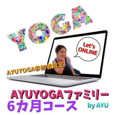 6カ月コース*オンラインサロン*AYUYOGAファミリー