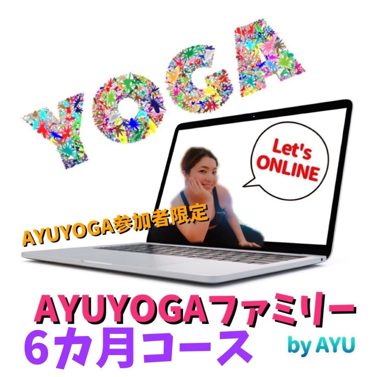 6カ月コース*オンラインサロン*AYUYOGAファミリーのイメージその1