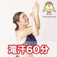 4/7【都内専用】滝汗ダイエットヨガプログラム60分