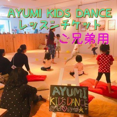 兄弟専用 AYUMI KIDS DANCEのイメージその1