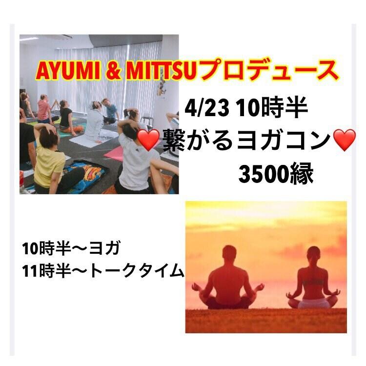 4/23 繋がるヨガコン★男女でペアヨガのイメージその1