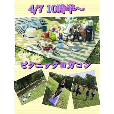 4/28【男性お申込み】 ピクニックヨガコン