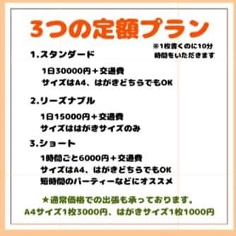 [複製]じゅんぺい 書き贈り定額プラン【リーズナブル】