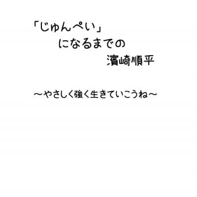 小冊子「じゅんぺいになるまでの濱崎順平」