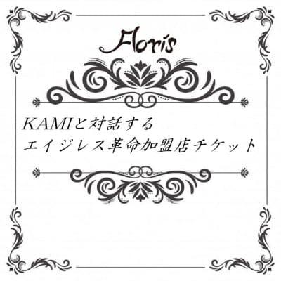 KAMIと対話するエイジレス革命 加盟店チケット