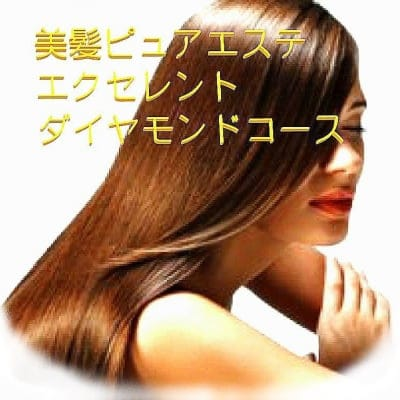 美髪Pure luster(ピュアラスターダイヤモンドコース 全3回分)