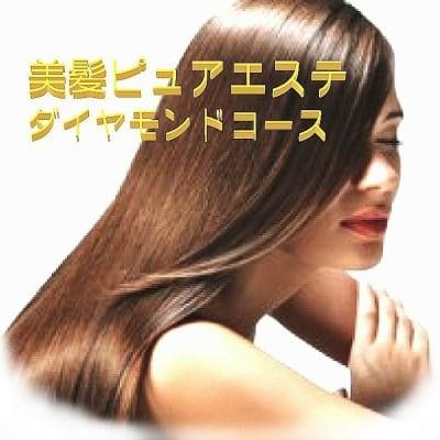 美髪Pure luster(ダイヤモンドコース)