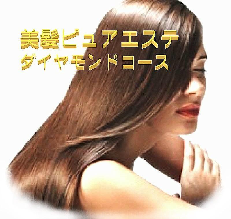 美髪Pure luster(ダイヤモンドコース)のイメージその1