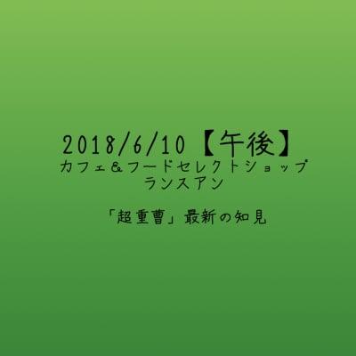 【2018/6/10午後】「超重曹」最新の知見