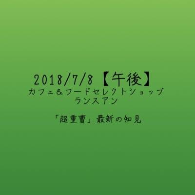 【2018/7/8午後】「超重曹」最新の知見