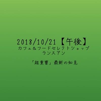【2018/10/21午後】「超重曹」最新の知見