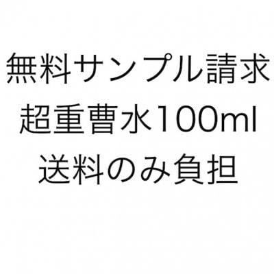 無料サンプル請求「超重曹水100ml」送料のみ負担ください