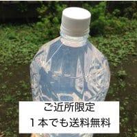 【ご近所用、送料無料】超重曹水 スタイリッシュグリーン 2Lペットボトル