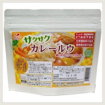サクサクカレールウ(8皿分)/穀物系不使用・化学調味料不使用