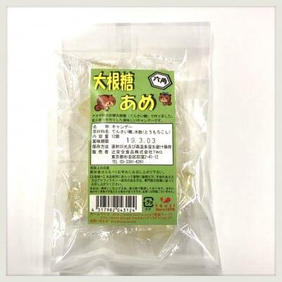 てん菜糖で作った六角大根糖飴(手作直火釜製造)