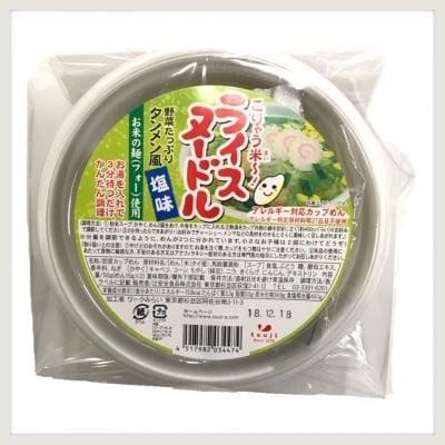 ライスヌードル野菜たっぷり塩タンメン風 無添加・低カロリー・グルテンフリーカップヌードルです。