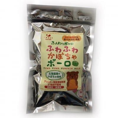 ふわふわかぼちゃボーロ70g/乳・卵・小麦不使用