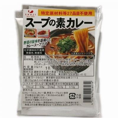 スープの素カレー(粉末)