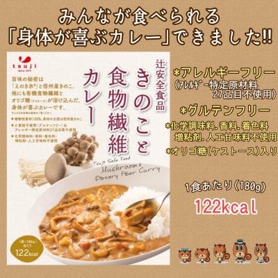 グルテンフリー・アレルギーフリーの「きのこと食物繊維カレー」アレルギー特定原材料27品目不使用・1食あたり122kcal