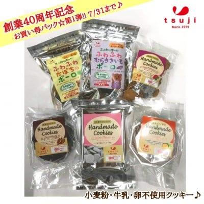 辻安全食品40周年記念☆サクサク粉(サゴ椰子澱粉)卵・ミルク・小麦不使用クッキー6個お買い得セット!!7月31日迄のキャンペーンです。