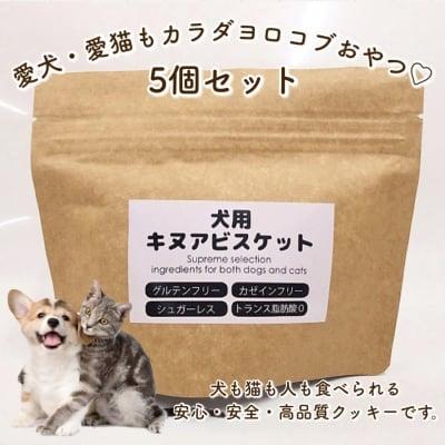 犬(猫)用キヌアビスケット5個セット(スティックタイプ)/グルテンフリー・カゼインフリー・シュガーレス・トランス脂肪酸0・アレルゲンフリー‼︎
