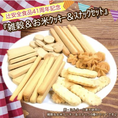 20%OFF&高ポイント還元中!!辻安全食品41周年記念☆雑穀&お米クッキー...