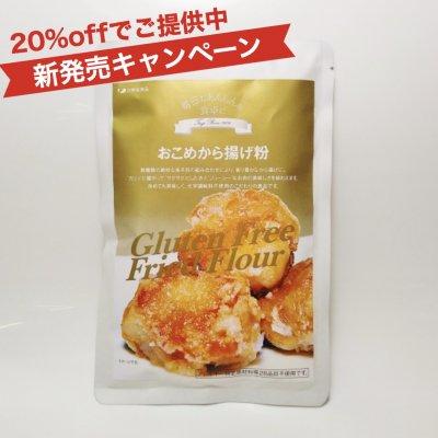 新商品キャンペーン20%OFF‼︎おこめから揚げ粉(化学調味料不使用)