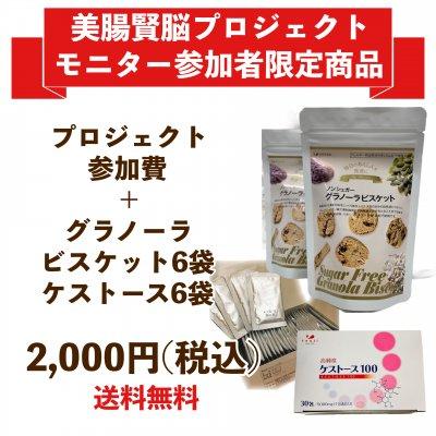 美腸賢脳プロジェクト『モニター参加者限定商品』2,000円(送料無料)