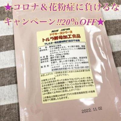 トルラ酵母加工食品(グルタチオン酵母加工食品)【常温便】賞2022.11.2 ...