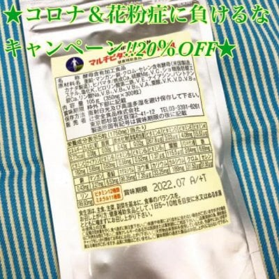 マルチビタミン・マルチミネラル粒(国産)【常温便】★20%off!!★
