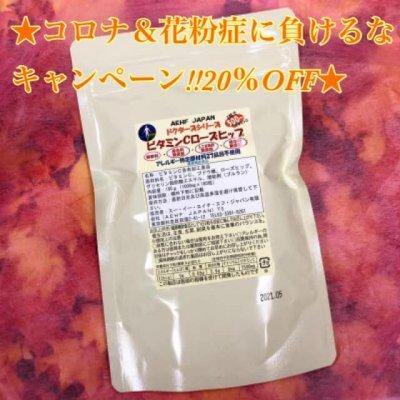 ビタミンCローズヒップ500mg180錠 (パッケージリニューアル)【常温便】...